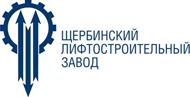ОАО Щербинский лифтостроительный завод